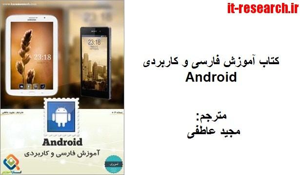 کتاب آموزش فارسی و کاربردی Android