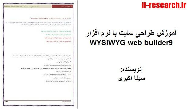 کتاب آموزش طراح وبسایت با نرم افزار WYSIWYG web builder9