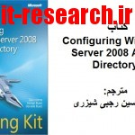 کتاب Configuration Windows Server 2008 Active Directory
