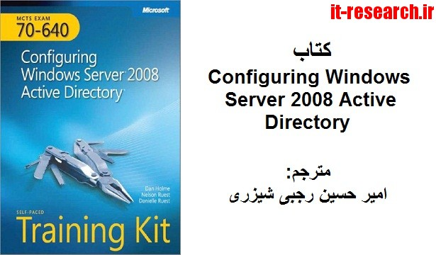 کتاب Configuration Windows Server 2008 Active Directory