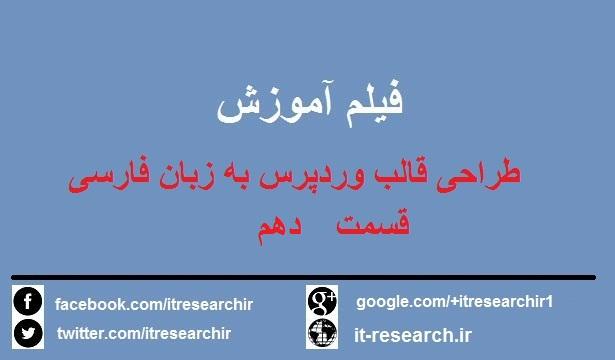 فیلم آموزش کامل طراحی قالب وردپرس به زبان فارسی(قسمت دهم)
