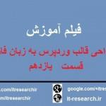 فیلم آموزش کامل طراحی قالب وردپرس به زبان فارسی(قسمت یازدهم)