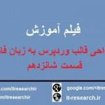 فیلم آموزش کامل طراحی قالب وردپرس به زبان فارسی(قسمت شانزدهم)