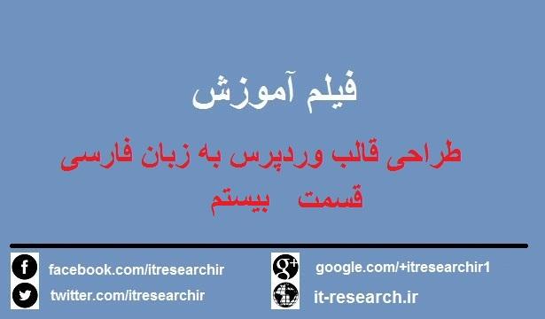 فیلم آموزش کامل طراحی قالب وردپرس به زبان فارسی(قسمت بیستم)
