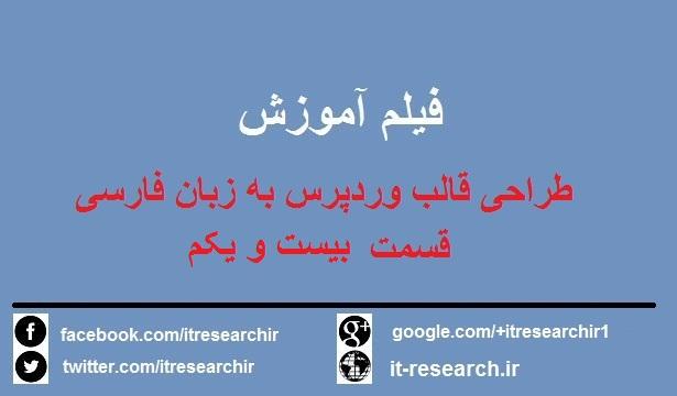 فیلم آموزش کامل طراحی قالب وردپرس به زبان فارسی(قسمت بیست و یکم)
