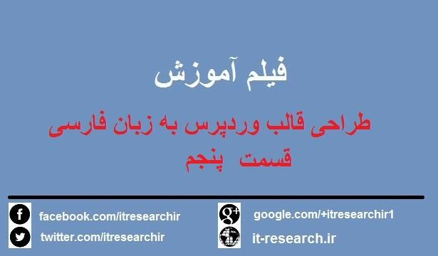 فیلم آموزش کامل طراحی قالب وردپرس به زبان فارسی(قسمت پنجم)