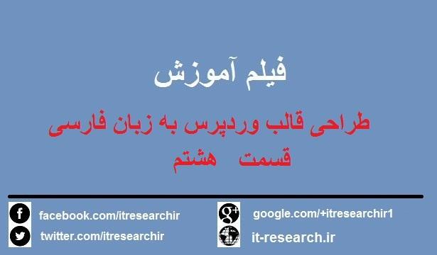 فیلم آموزش کامل طراحی قالب وردپرس به زبان فارسی(قسمت هشتم)