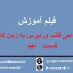 فیلم آموزش کامل طراحی قالب وردپرس به زبان فارسی(قسمت نهم)