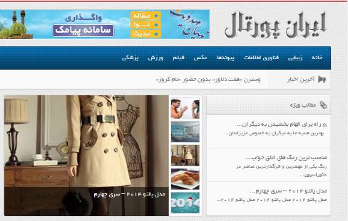 قالب مجله و سرگرمی ایران پورتال