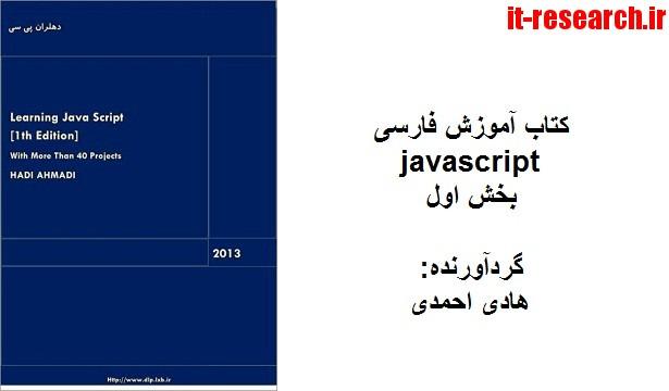 کتاب آموزش فارسی javascript (بخش اول)