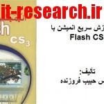 کتاب آموزش سریع انمیشن با Flash CS3
