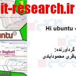 کتاب Hi Ubuntu
