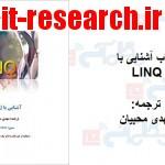 کتاب آشنایی با LINQ