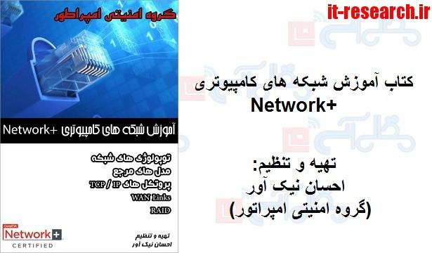 کتاب آموزش شبکه های کامپیوتری +Network