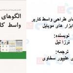 کتاب الگوهای طراحی واسط کاربر ویژه ابزار های موبایل