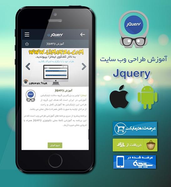 اپلیکیشن آموزش jQuery