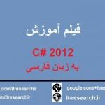 فیلم آموزش کامل برنامه نویسی C# 2012 به زبان فارسی