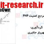 کتاب مرجع امنیت PHP