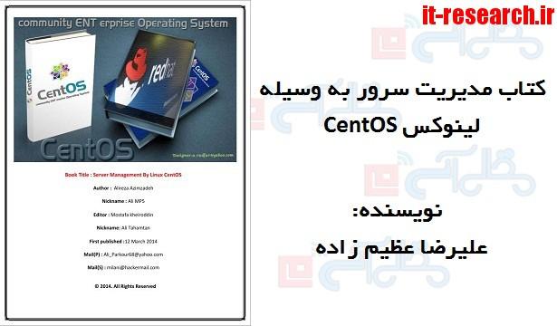 کتاب مدیریت سرور به وسیله لینوکس CentOS