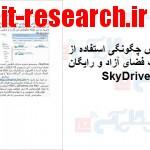 کتاب آموزش چگونگی استفاده از 25 گیگابایت فضای آزاد و رایگان در SkyDrive