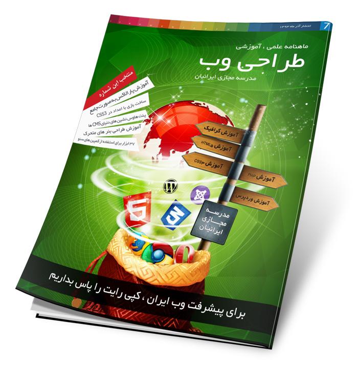 نسخه هفتم ماهنامه مدرسه مجازی ایرانیان