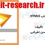 کتاب HTML5