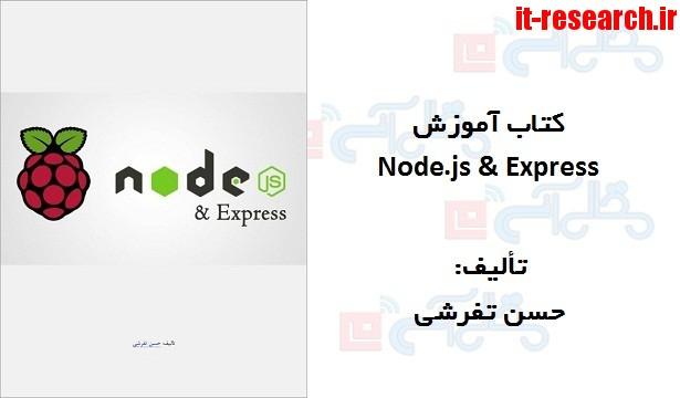کتاب آموزش Node.js & Express