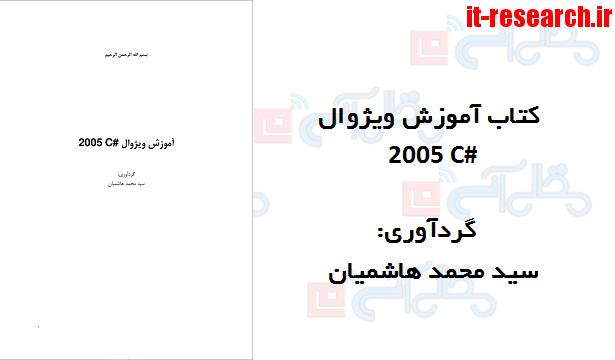 کتاب آموزش ویژوال C# 2005