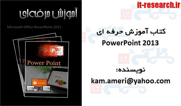 کتاب آموزش PowerPoint 2013 به زبان فارسی