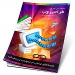 نسخه هشتم ماهنامه طراحی وب(مدرسه مجازی ایرانیان)