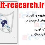 کتاب مفهوم و کاربرد شبکه های کامپیوتری