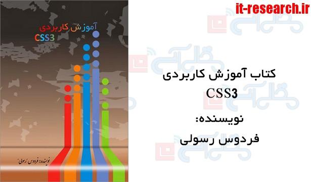 کتاب آموزش کاربردی CSS3