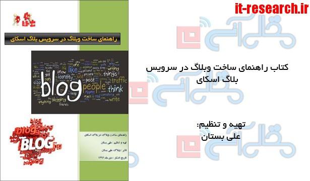 کتاب راهنمای ساخت وبلاگ در سرویس بلاگ اسکای