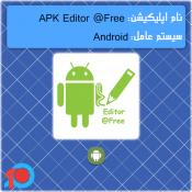 اپلیکیشن APK Editor