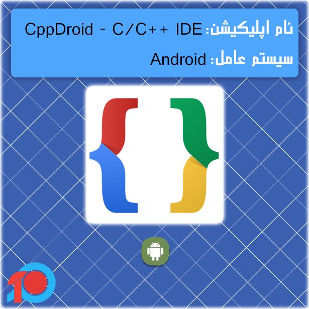 CppDroid - C/C++ IDE