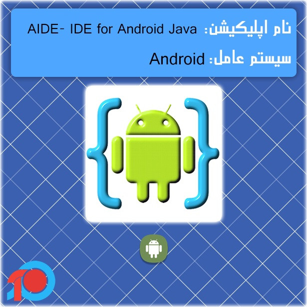 AIDE - IDE for Android Java