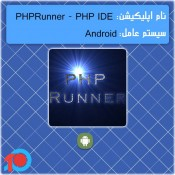 PHPRunner Android Application