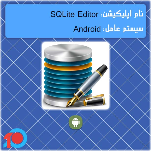 SQLite Editor Android Application