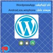 اپلیکیشن WordpressApp