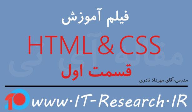 فیلم آموزش HTML & CSS قسمت اول