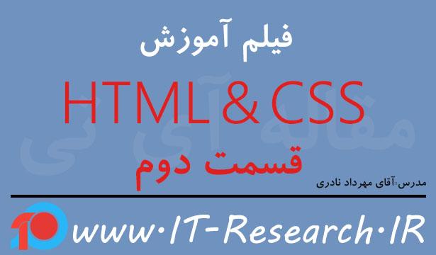 فیلم آموزش HTML & CSS قسمت دوم