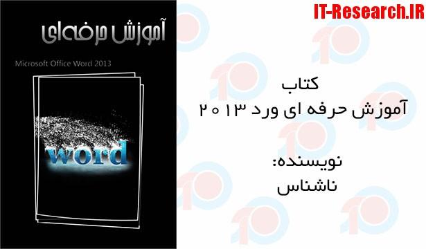 کتاب آموزش حرفه ای ورد 2013