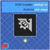 ROM Installer Android Application