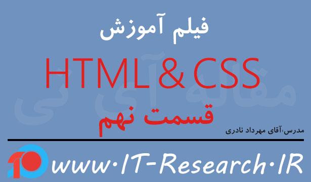 فیلم آموزش HTML & CSS قسمت نهم