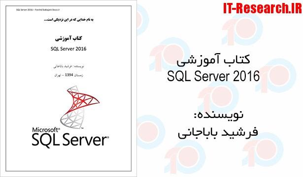 کتاب آموزشی SQL Server 2016