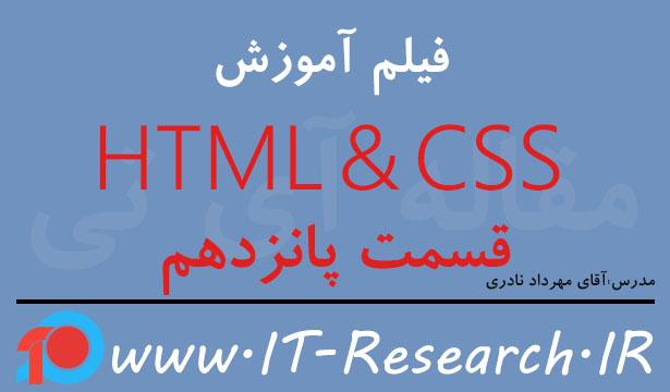 فیلم آموزش HTML & CSS قسمت پانزدهم (قسمت آخر)