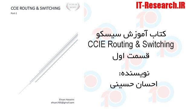 دانلود کتاب سیسکو CCIE Routing & Switching