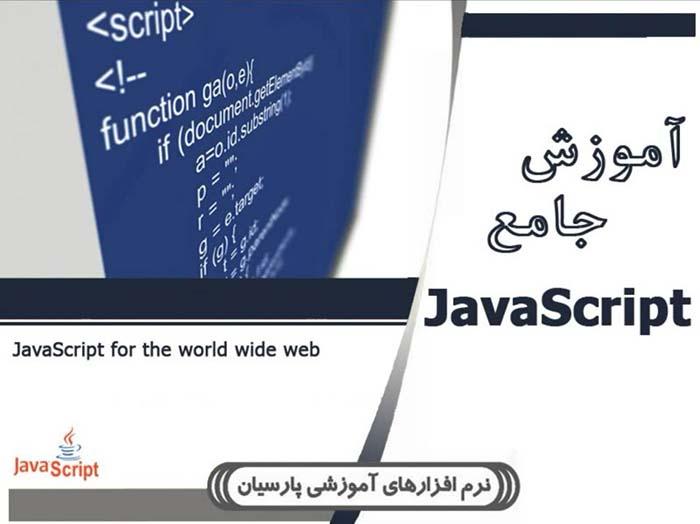 اپلیکیشن یادگیری جاوااسکریپت برای اندروید