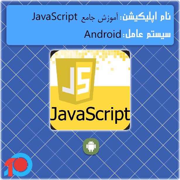 اپلیکیشن اندرویدی آموزش جامع JavaScript