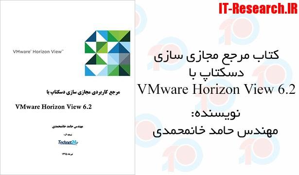 کتاب مرجع مجازی سازی دسکتاپ با VMware Horizon View 6.2